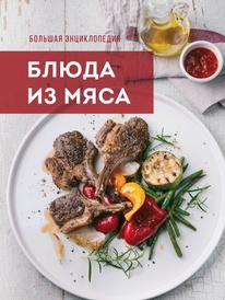 Большая энциклопедия. Блюда из мяса,