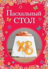 Пасхальный стол, Нонна Савинова,Константин Жук,Светлана Першина