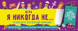 Я никогда не...Лучшая игра для веселой компании, Парфенова Ирина Ивановна