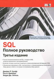 SQL. Полное руководство, Джеймс Р. Грофф, Пол Н. Вайнберг, Эндрю Дж. Оппель
