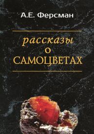 Рассказы о самоцветах, А. Е. Ферсман