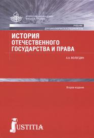 История отечественного государства и права. Учебник, А. А. Вологдин
