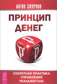 Принцип денег. Секретная практика управления реальностью, Антон Смирнов