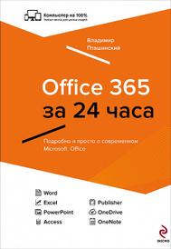 Office 365 за 24 часа, Владимир Пташинский