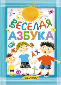 Веселая азбука, С. Я. Маршак, В. Д. Берестов, А. Шибаев