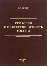 Геология и нефтегазоносность России, В. С. Шеин