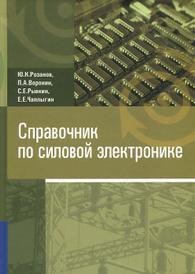 Справочник по силовой электронике, Ю. К. Розанов, П. А. Воронин, С. Е. Рывкин, Е. Е. Чаплыгин