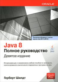 Java 8. Полное руководство, Герберт Шилдт
