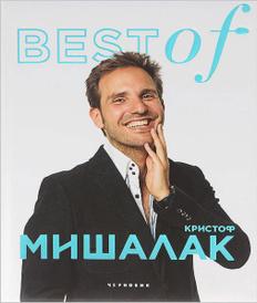 BEST of Кристоф Мишалак,
