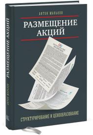 Размещение акций. Структурирование и ценообразование, Антон Мальков