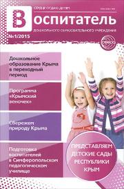 Воспитатель ДОУ, №1, 2015,