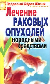 Лечение раковых опухолей народными средствами, Л. Ж. Жалпанова