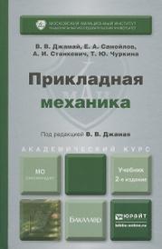 Прикладная механика. Учебник, В. В. Джамай, Е. А. Самойлов, А. И. Станкевич. Т. Ю. Чуркина