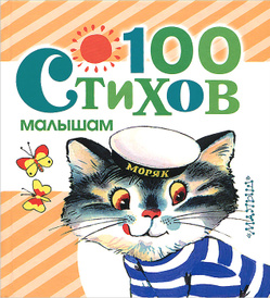 100 стихов малышам, Барто А.Л., Токмакова И.П., Берестов В.Д.