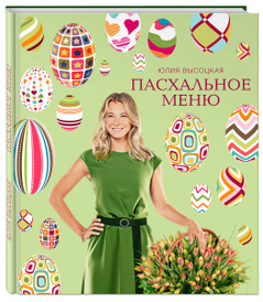 Пасхальное меню, Юлия Высоцкая