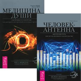 Человек-антенна. Медицина души (комплект из 2 книг), Робин Келли, Норман Шили, Доусон Чёрч