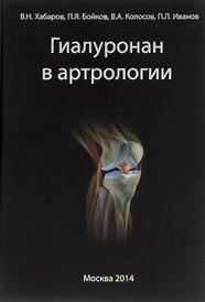 Гиалуронан в артрологии, В. Н. Хабаров, П. Я. Бойков, В. А. Колосов, П. Л. Иванов