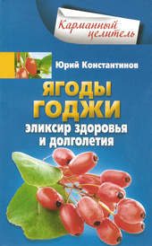 Ягоды годжи Эликсир здоровья и долголетия, Юрий Константинов
