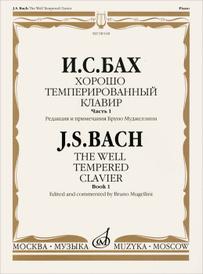 И. С. Бах. Хорошо темперированный клавир. Часть 1, Иоганн Себастьян Бах