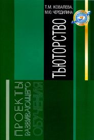 Тьюторство как ресурс для системы развивающего обучения Д. Б. Эльконина - В. В. Давыдова, Т. М. Ковалева, М. Ю. Чередилина