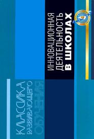 Инновационная деятельность в школах развивающего обучения. Научно-методическое пособие, В. С. Лазарев, Т. П. Афанасьева, И. А. Елисеева