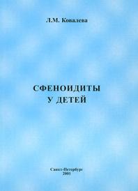 Сфеноидиты у детей, Л. М. Ковалева