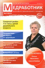 Медработник дошкольного образовательного учреждения, №1, 2015,