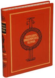 Ежегодник Императорских театров. Сезон 1896 - 1897 гг. (седьмой год издания),
