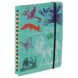SketchBook. Животные. Экспресс-курс рисования, Н. Савельева