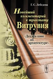 """Новейший комментарий к трактату Витрувия """"Десять книг об архитектуре"""", Г. С. Лебедева"""