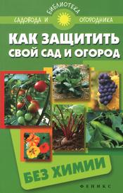 Как защитить свой сад и огород без химии, С. И. Калюжный