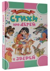 Стихи про детей и зверей, С. Маршак и др.