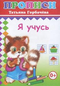 Я учусь, Татьяна Горбачёва