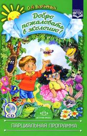 Добро пожаловать в экологию! Парциальная программа работы по формированию экологической культуры у детей дошкольного возраста (+ CD-ROM), О. А. Воронкевич