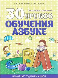 30 уроков обучения азбуке,
