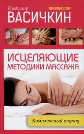 Исцеляющие методики массажа. Комплексный подход,