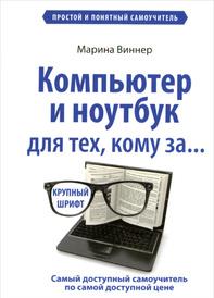 Компьютер и ноутбук для тех, кому за... Простой и понятный самоучитель, Марина Виннер