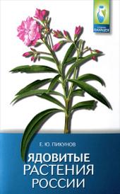 Ядовитые растения России, Е. Ю. Пикунов