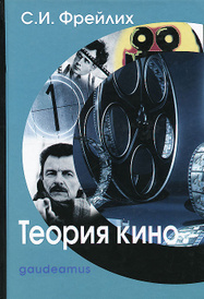 Теория кино. От Эйзенштейна до Тарковского. Учебник, С. И. Фрейлих