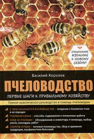 Пчеловодство. Первые шаги к прибыльному хозяйству, Василий Королев