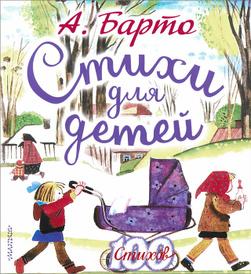 А. Барто. Стихи для детей, А. Барто