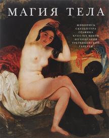 Магия тела. Живопись, скульптура XVIII-XX веков из собрания Третьяковской галереи,