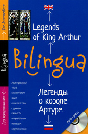 Легенды о короле Артуре / Legends of King Arthur (+ CD),