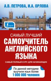 Самый лучший самоучитель английского языка, А.В. Петрова, И.А, Орлова