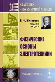 Физические основы электротехники, В. Ф. Миткевич