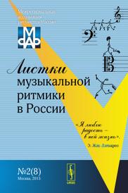Листки музыкальной ритмики в России. №2(8),