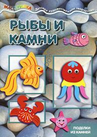 Рыбы и камни. Поделки из камней,