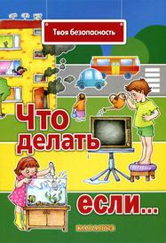 Твоя безопасность. Что делать, если…., Н. Н. Евдокимова, С. Н. Савушкин
