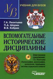 Вспомогательные исторические дисциплины. Учебник (+ CD), Г. А. Леонтьева, П. А. Шорин, В. Б. Кобрин
