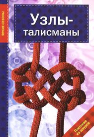 Узлы-талисманы, Л. Наумова